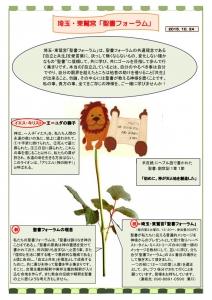 埼玉・東鷲宮聖書フォーラム