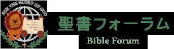 聖書フォーラム