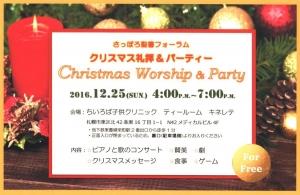 クリスマス礼拝&パーティーちらし